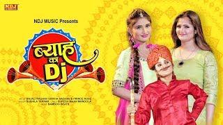 Anjali Raghav ~ Byah Ka DJ | Shikha Raghav | Prince Rose | Sushila Takher | New Haryanvi Song 2020