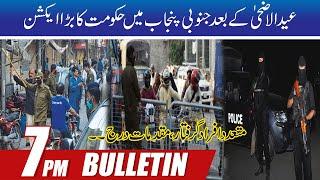 7pm News Bulletin   24 July 2021   Rohi
