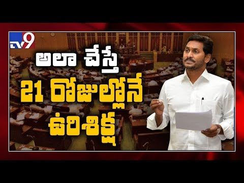 13 Special Courts set up in 13 districts : CM Jagan - TV9