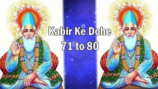 Kabir Ke Dohe with Lyrics - 71 to 80   Kabir   - YouTube