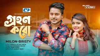Grohon Koro | গ্রহণ করো | Muhammad Milon | Bristy | Official Music Video | Bangla New Song 2020