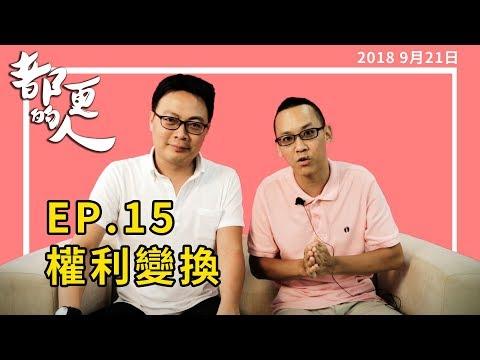 都更的人|EP.15 權利變換 feat. 許守傑規劃師<BR>-財團法人臺北市都市更新推動中心