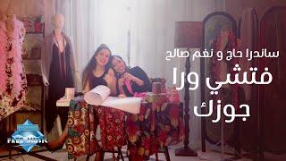 مازيكا Sandra Haj & Nagham Saleh - Fatshy Wara Gozek | ساندرا حاچ و نغم صالح - فتشي ورا جوزك تحميل MP3