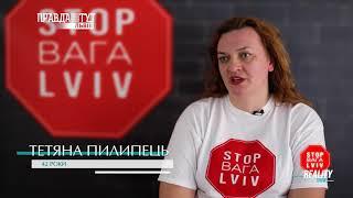 Стоп-вага Львів, випуск №3