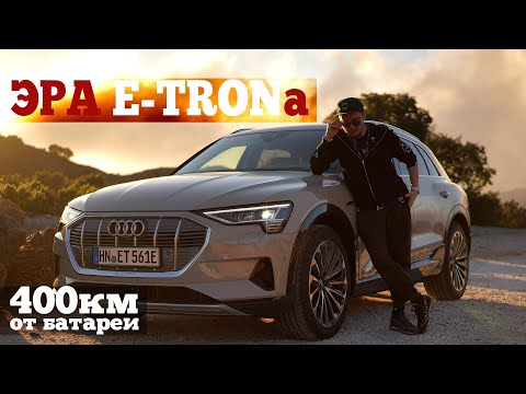 УБИЙЦА Tesla: Обзор Audi E-Tron