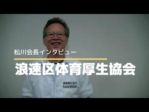 浪速区体育厚生協会 松川会長