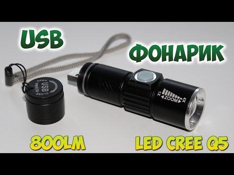 ФОНАРИК LED CREE Q5 С ЗАРЯДКОЙ ОТ USB
