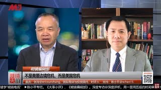 明镜编辑部 | 张洵 陈小平:不是美墨边境危机,而是美国危机(20190409 第402期)