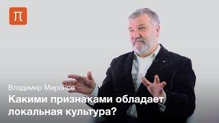 Локальная культура - Владимир Миронов