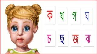 ক খ গ ঘ  ব্যাঞ্জনবর্ণ   বাংলা ব্যাঞ্জনবর্ণ   বাংলা বর্ণমালা   Aryan ToysReview