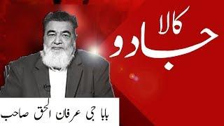Jadoo Ki Haqeeqat OR Ilaaj   By Baba Gee Irfan Ul Haq Sahb   جادو کی حقیقت   