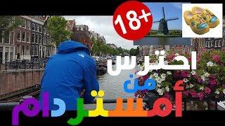 أخطر 10 غلطات غريبة أوعى تعملهم في أمستردام | Top 10 Weird Mistakes in Amsterdam