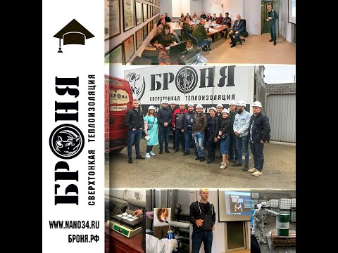 Important! On April 27-28, Bronya Company conducted training for its partners from different regions. (photo + video)