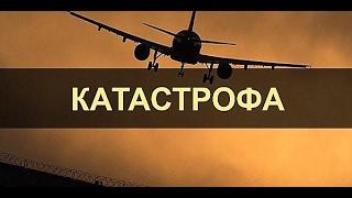 📺 Авиакатастрофы. Три самолета, две катастрофы. Ошибка автопилота.
