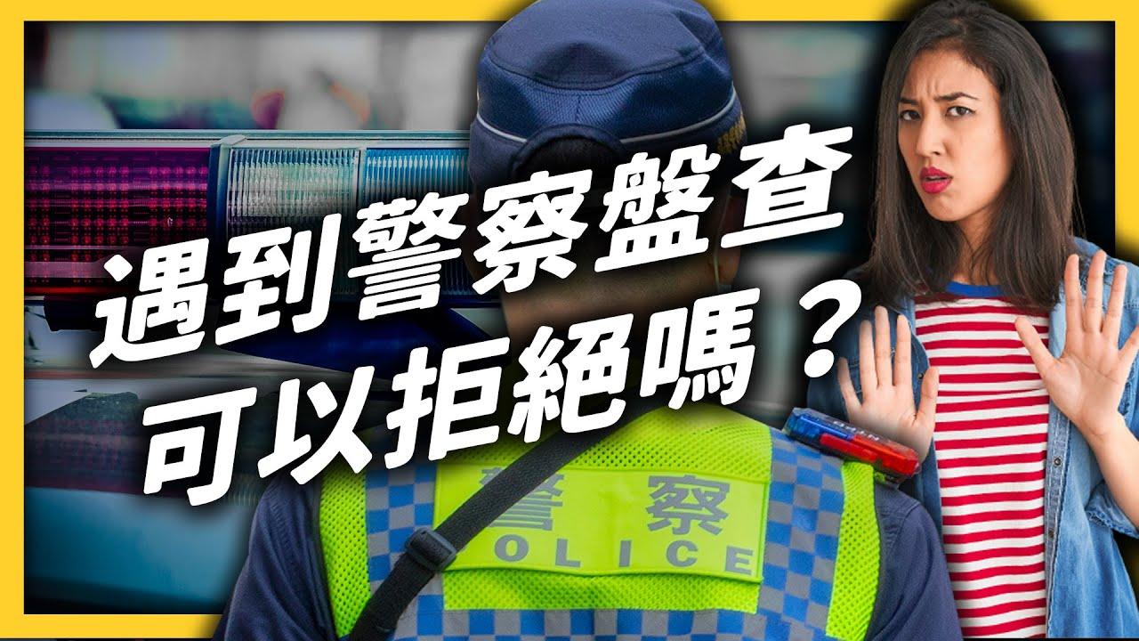 警察看到路人長得兇,就能隨意臨檢嗎?如果覺得警察盤查不合理,又該怎麼辦?|志祺七七