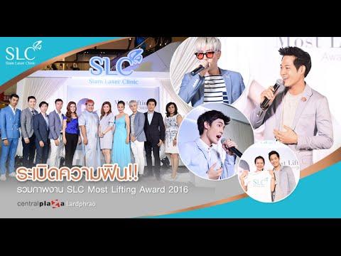 SLC Most Lifting Award 2016 ฟิน! กันทั้งงาน