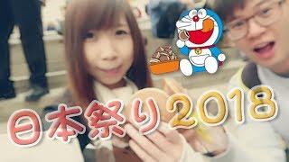 JAPAN MATSURI 2018