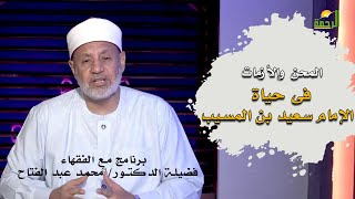 المحن فى حياة سيد التابعين الإمام سعيد بن المسيب مع الفقهاء فضيلة الدكتور محمد عبد الفتاح