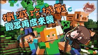 【巧克力】『Minecraft 1.9:殲滅攻城戰(測試賽)』 - 對手是五個巧克力!?