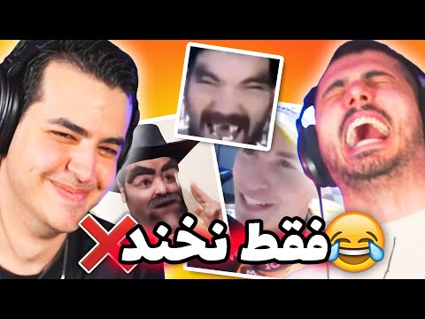 TRY NOT TO LAUGH ❌😂 بخندی بدبختی