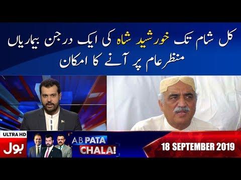 Ab Pata Chala With Usama Ghazi | Full Episode | 18th Sept 2019 | BOL News