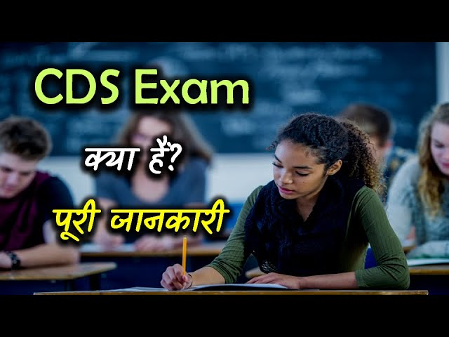 What is CDS Exam With Full Information? – [Hindi] – Quick Support
