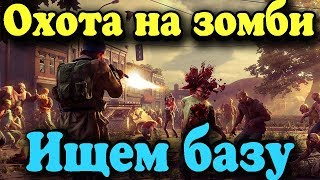 Игра State of Decay 2 - Зачистка зомби, укрепление базы и выживание
