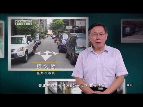 鄰里交通環境改善計畫
