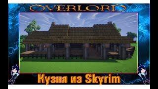 Как построить кузню в Minecraft (Skyrim Ривервуд)