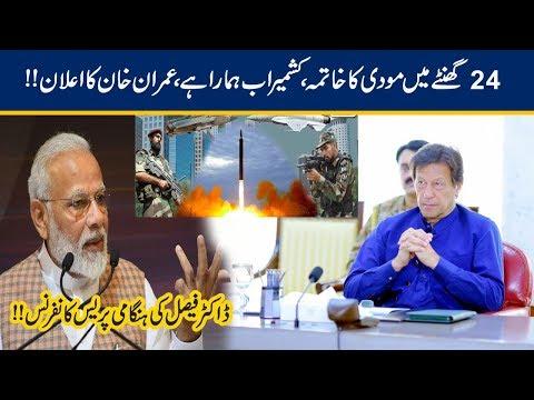 Imran Khan Big Decision On Kashmir Issue   Dr Faisal Briefing