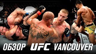 ОБЗОР UFC FN: Джастин Гэтжи - Дональд Серроне | Никита Крылов, Гловер Тейшейра, Тодд Даффи, Хьюз