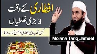 Iftari Main 3 Badi Ghaltiaan Ramzan Bayan