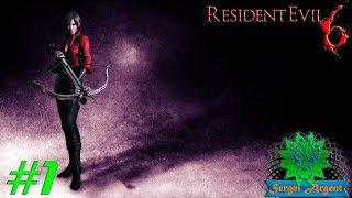 Resident Evil 6 - Кампания Ады Вонг на кошмарной сложности. Глава 1-2. #1