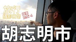 【郵輪之旅Vlog】Day 4 - 越洋抵達胡志明