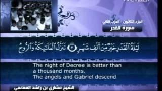 سورة القدر  97  Surah Al Qadr