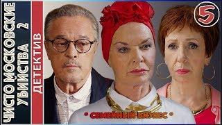 Чисто московские убийства 2 (2018). 5 серия. Семейный бизнес. Детектив, сериал.