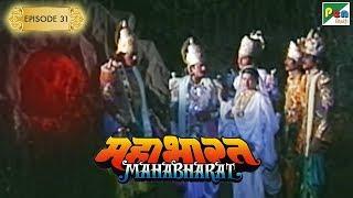 पांडवो का लाक्षागृह से पलायन | Mahabharat Stories | B. R. Chopra | EP – 31 - Download this Video in MP3, M4A, WEBM, MP4, 3GP