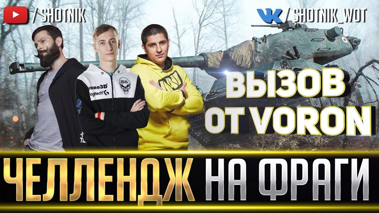 ЧЕЛЛЕНДЖ НА 100К ОТ VORON, МАКСИМУМ ФРАГОВ