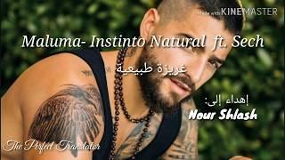 Maluma  Instinto Natural Ft. Sechمترجمة عربي ❤🔥