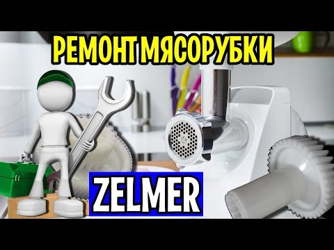 Мясорубка Зельмер 986.83 Ремонт Калининград