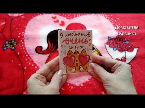 Влог Письмо от блогера 💕 Оригинальные валентинки /Пеку Хлеб/ Рассада #ДомовитаяХозяйка