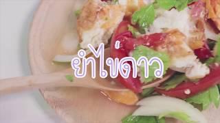 SistaCafe Channel : วิธีทำยำไข่ดาว