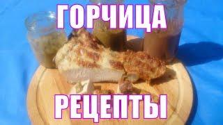 Дижонская и Русская горчица. Рецепт приготовления домашней горчицы из горчичного порошка