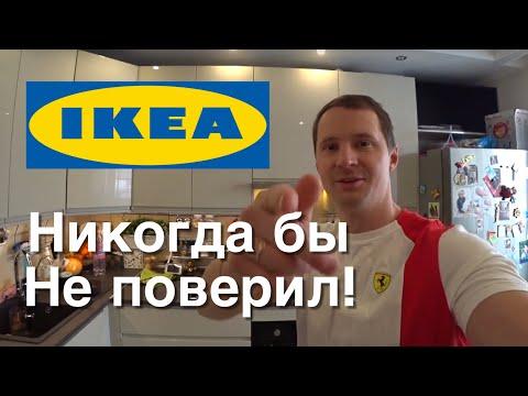 Икеа. Эти секреты IKEA должен знать Каждый! Чего вы еще не знали совершая покупки кухня, мебель и тд
