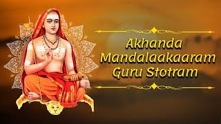 Akhanda Mandalaakaaram with Lyrics in English | Guru Stotram