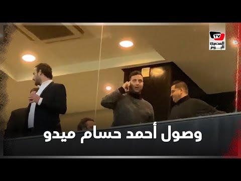 لحظة وصول أحمد حسام ميدو لمتابعة مباراة الأهلي وبيراميدز من المقصورة الرئيسية