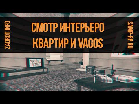 Смотр интерьеров Квартир и Банды Vagos