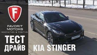 Тест драйв нового Киа Стингер 2017-2018 - обзор Kia Stinger от официального дилера FAVORIT MOTORS