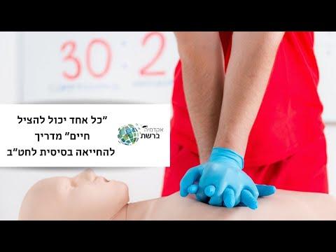 כל אחד יכול להציל חיים - הרצאה אודות החייאה