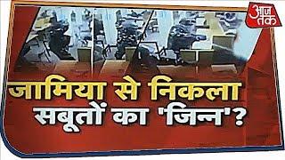 Jamia से निकला सबूतों का 'जिन्न' ?   Dangal with Chitra Tripathi   16 Feb 2020